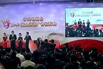 中国中央电视台广告招标會收入总额增长18.5%
