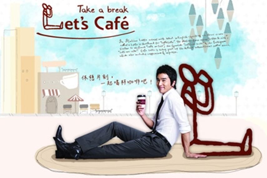FamilyMart|Take a Break, Let's Café | 台湾