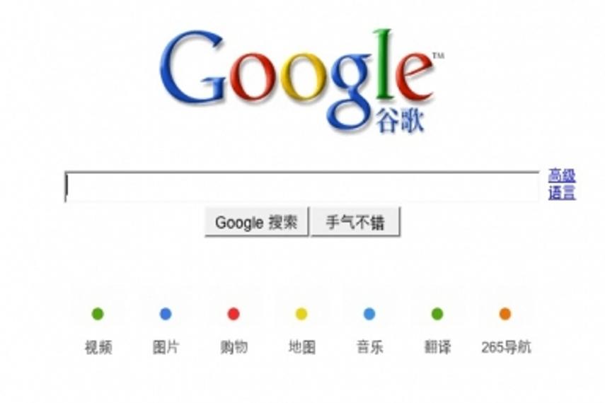 谷歌面临退出中国