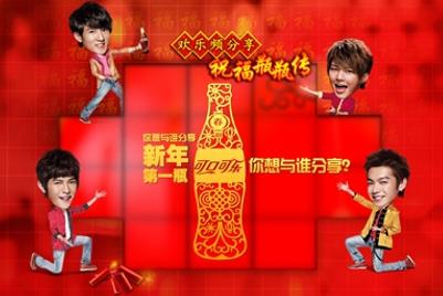 可口可乐|祝福瓶瓶传|中国