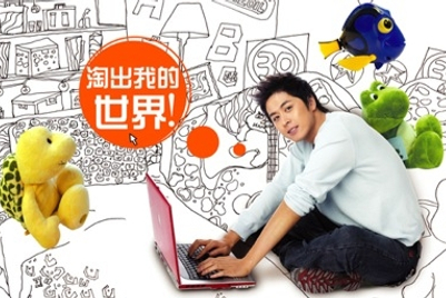 淘宝网在中国推出离线零售业务