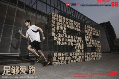 爱德曼Pegasus赢得New Balance在中国的公关帐户