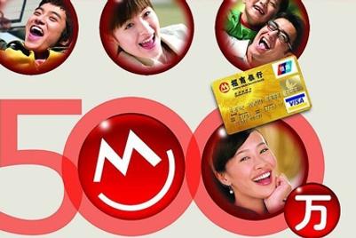 实力传播旗下的Equinox公司赢得中国招商银行信用卡业务