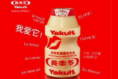 尚奇广告赢得养乐多在中国的线上及线下的广告业务