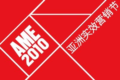 AME: 上海举行的亚洲营销效果节的演讲将翻译成中文