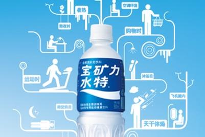 宝矿力水特雇佣中国尚奇广告代理其数码及公关业务