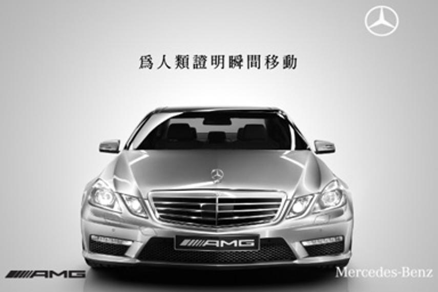 梅赛德斯奔驰 | AMG Drafting | 台湾