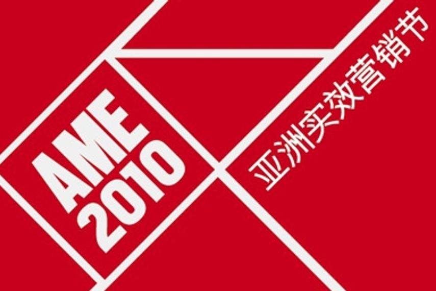 距离AME营销效果节在上海开幕还有一天