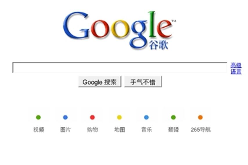 谷歌阻止中国审查迁址香港