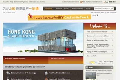 阳狮互动部门阳狮脉达推出新的香港政府网站