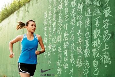 耐克 | 想做就做-我能改变运动 | 台湾