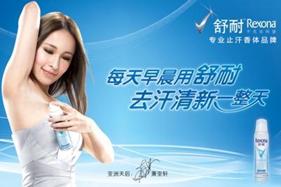 联合利华聘用欣翰文化传播集团作为其舒耐品牌在中国的
