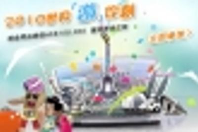 微软 | 设计你的2010非凡之旅 | 香港