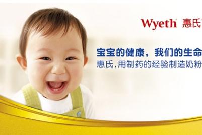 惠氏公司为其新奶粉产品在中国的销售发起创意竞标