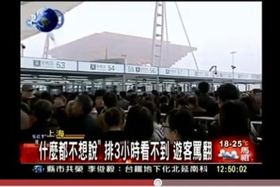 上海世博会:来自公关业的评论