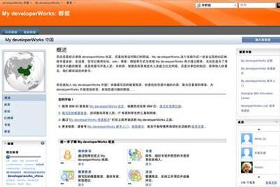 IBM推出中文版程序员社交网站MydeveloperWorks