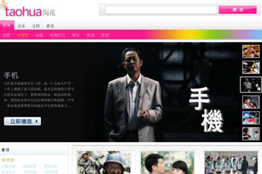 淘宝网与华数传媒推出数码娱乐产品平台及数码电视购物