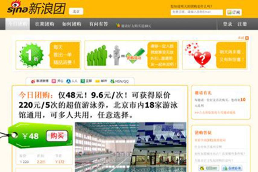 新浪和腾讯推出团购服务平台