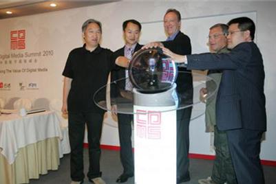 中国数字媒体峰会在上海举行