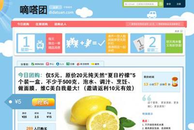 前谷歌高管创办团购门户网站Didatuan.com