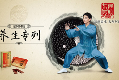 灵智北京赢得VICUTU男装及东阿阿胶广告代理业务