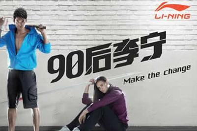李宁推出90后主题广告 成立20年锐意求变