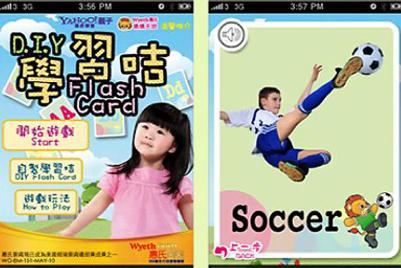 金装惠氏推出个性化儿童早教DIY闪存卡应用程序