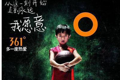 达彼思上海获361度线下广告、零售和运动服饰营销业务