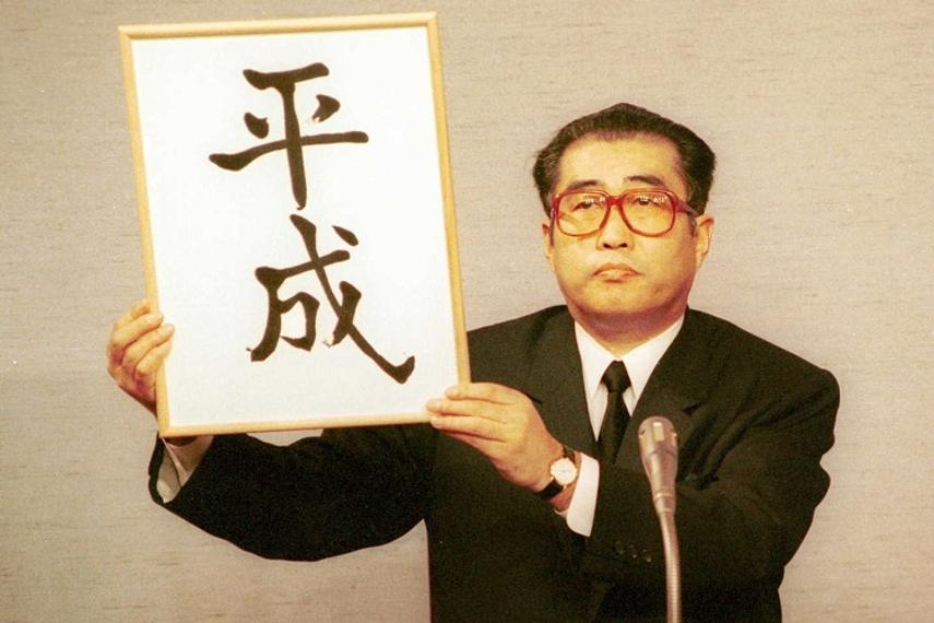 Cabinet secretary Keizo Obuchi unveiling Heisei in 1989