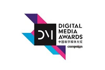 中国数字媒体大奖