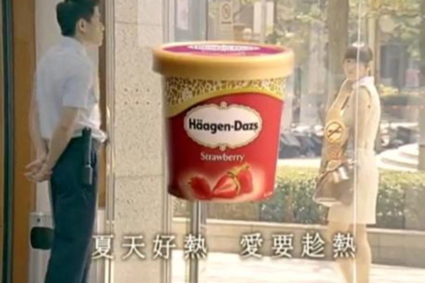 哈根达斯视频宣传活动为今夏的台湾带来爱意