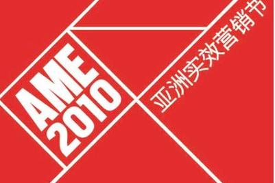 戛纳广告节与Haymarket传媒集团将亚洲实效营销节加入合资业务