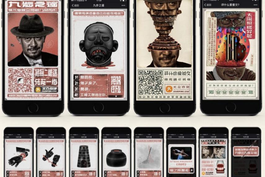 Spikes 2016金奖聚焦:W上海的大众点评网作品
