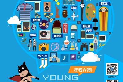 """""""年轻盟——走进世界第五大国"""" 6/19北京、6/24上海启幕在即"""