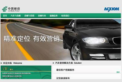 中国邮政与安客诚推出直邮营销解决方案
