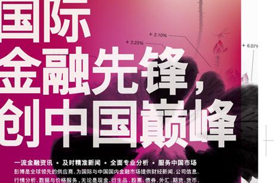 """彭博通讯社启动""""中国制造""""品牌广告"""