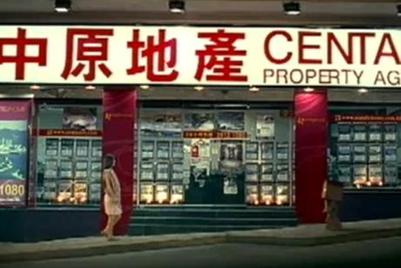 香港中原地产推出品牌广告