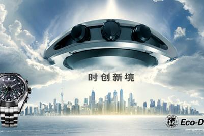 麦肯上海喜获西铁城腕表创意业务