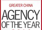 2014年度最佳代理商奖(大中华区) 现已开赛!