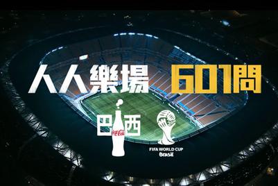 """可口可乐""""人人乐场"""":共襄2014 FIFA世界杯"""