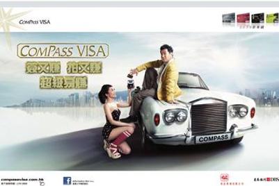 灵智香港赢得DBS星展银行信用卡广告代理业务