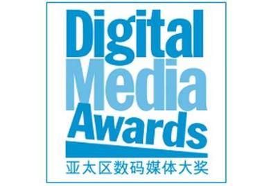 亚太区数码媒体大奖参赛作品创纪录