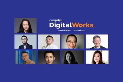 DigitalWorks 2018公布导师和演讲嘉宾名单