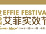 透析2014 Effie Seminar四大看点