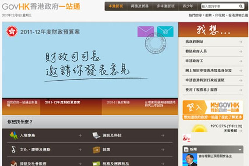 阳狮脉达助力香港政府网站推出一站通