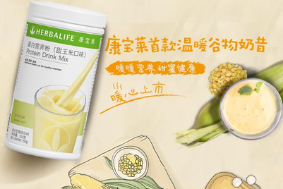 康宝莱委任上海灵智精实广告为其创意伙伴