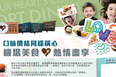香港国际机场新广告的三维AR图码体验