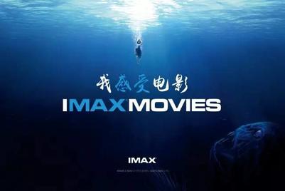 作品:IMAX宣传片聚集七种不同类型电影风格,堪比大片