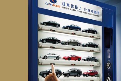 Impact Ad赢得格上租车创意业务