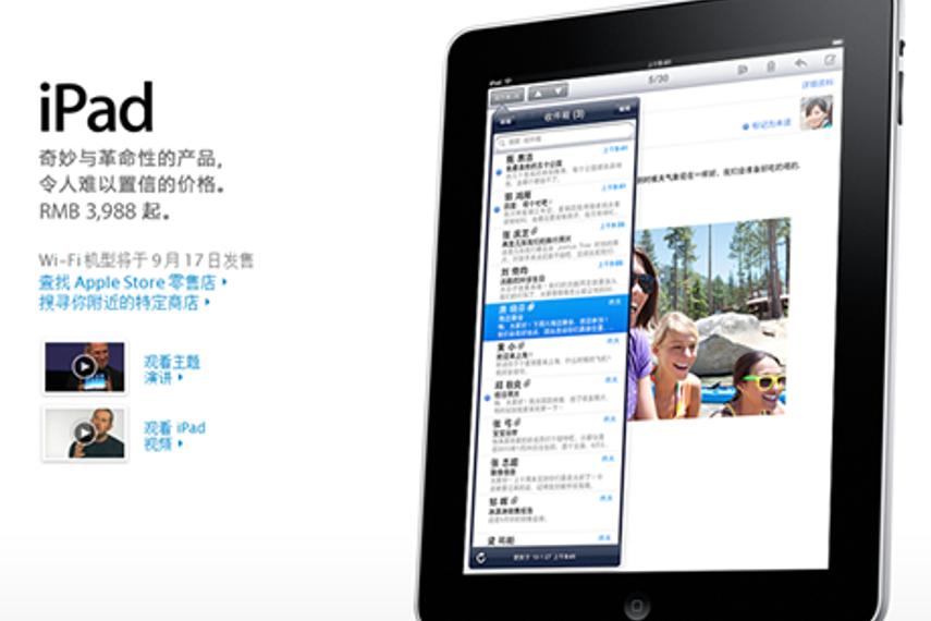 苹果宣布iPad本周五在中国上市